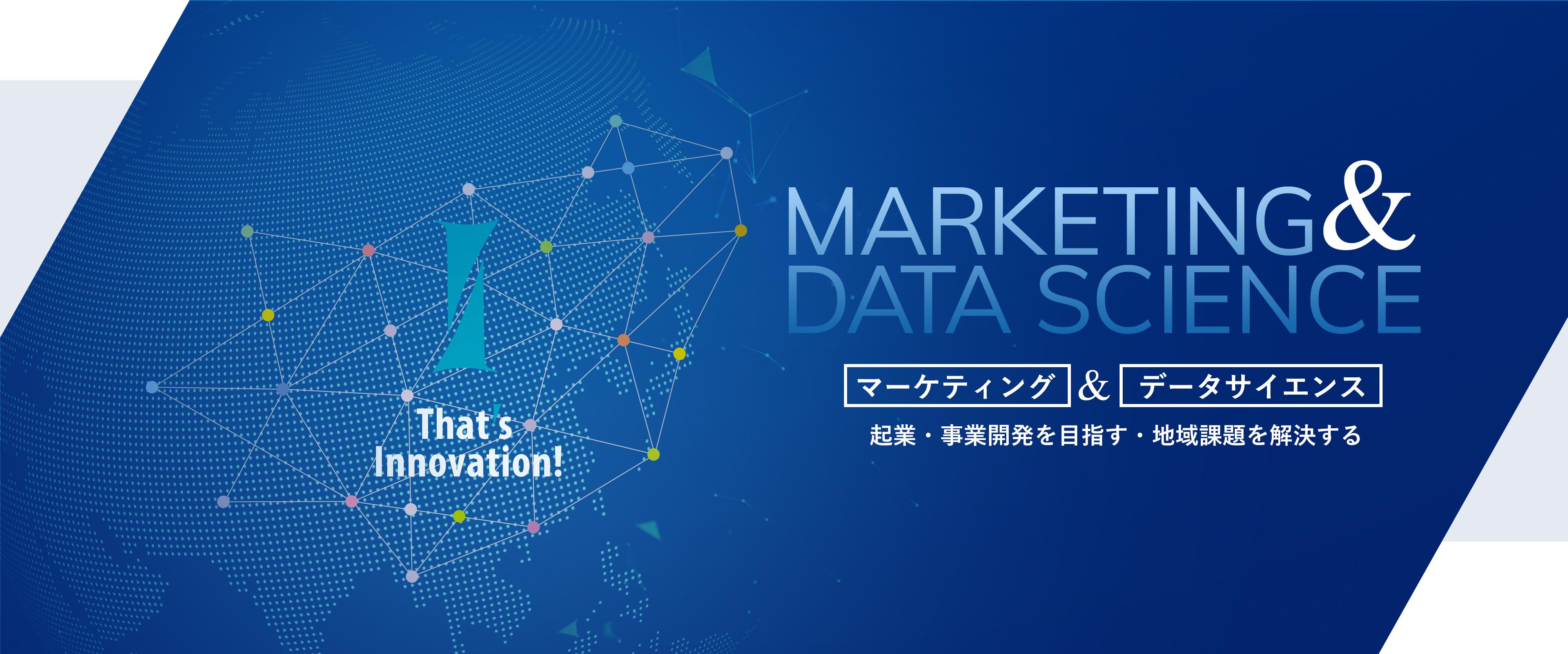 マーケティング&データサイエンス 起業・事業開発を目指す・地域課題を解決する