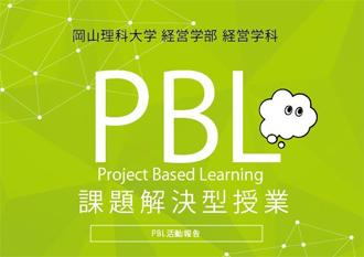 課題解決学習(PBL)の様子-facebookへリンク